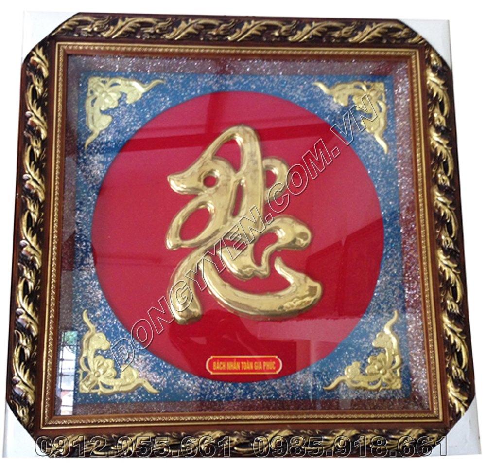 Tranh Đồng Chữ Nhẫn Khổ 60cm x 60cm